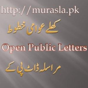 عوامی خطوط