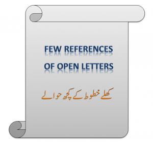 مراسلہ / کھلے خطوط