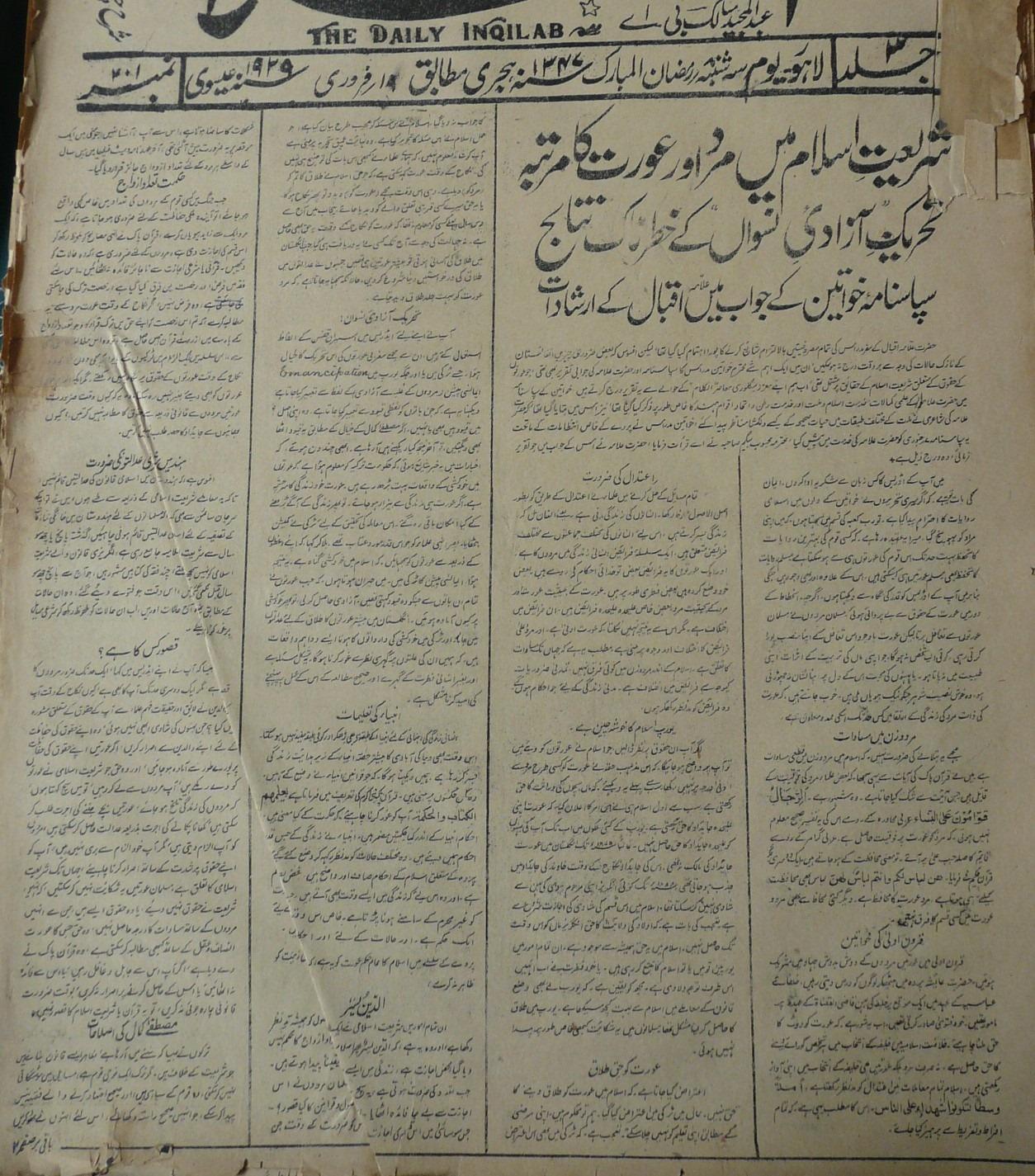 علامہ اقبال کا خواتین کے حقوق پر بیان