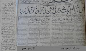 آل انڈیا مسلم لیگ کی قرارداد جون 6، 1946