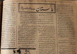 Pakistan-interview by Khalida Adeeb Khanum