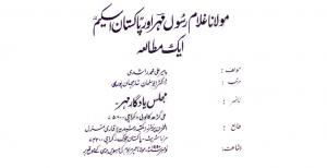 مولانا غلام رسول مہر اور پاکستان اسکیم - ایک مطالعہ