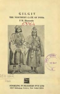 کشمیر - ہندوستان کا شمالی دروازہ